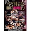 ATTACKERS PRESENTS 凌辱輪姦BEST8時間 part.�W(アダルトDVD)